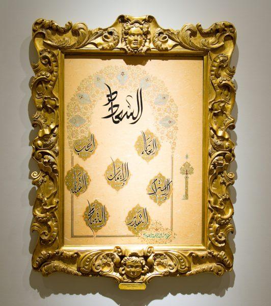 Peace and Love: calligraphy by Her Highness Sheikha Khawla Bint Ahmed Khalifa Al Suwaidi
